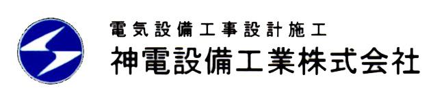 神電設備工業株式会社